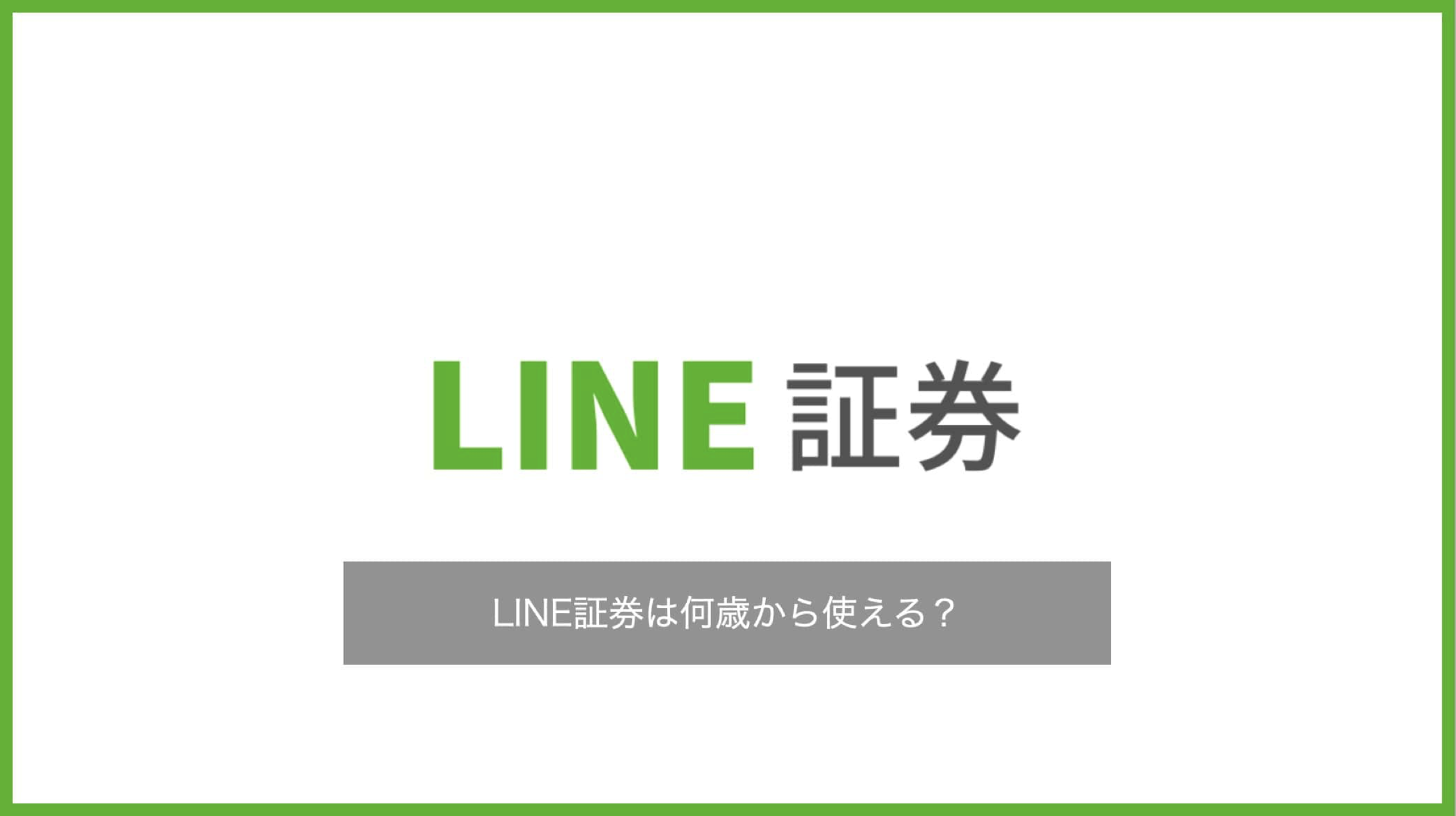 LINE証券は何歳から使える?未成年でも口座開設できるのか?