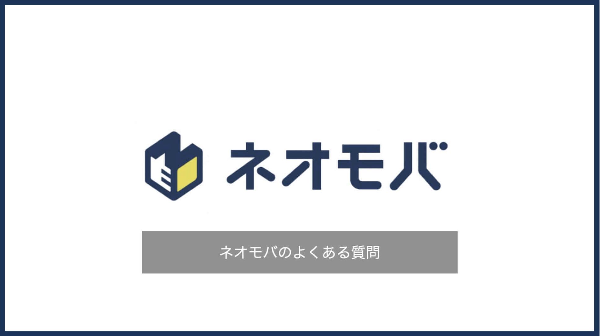 SBIネオモバイル証券のクチコミ評判