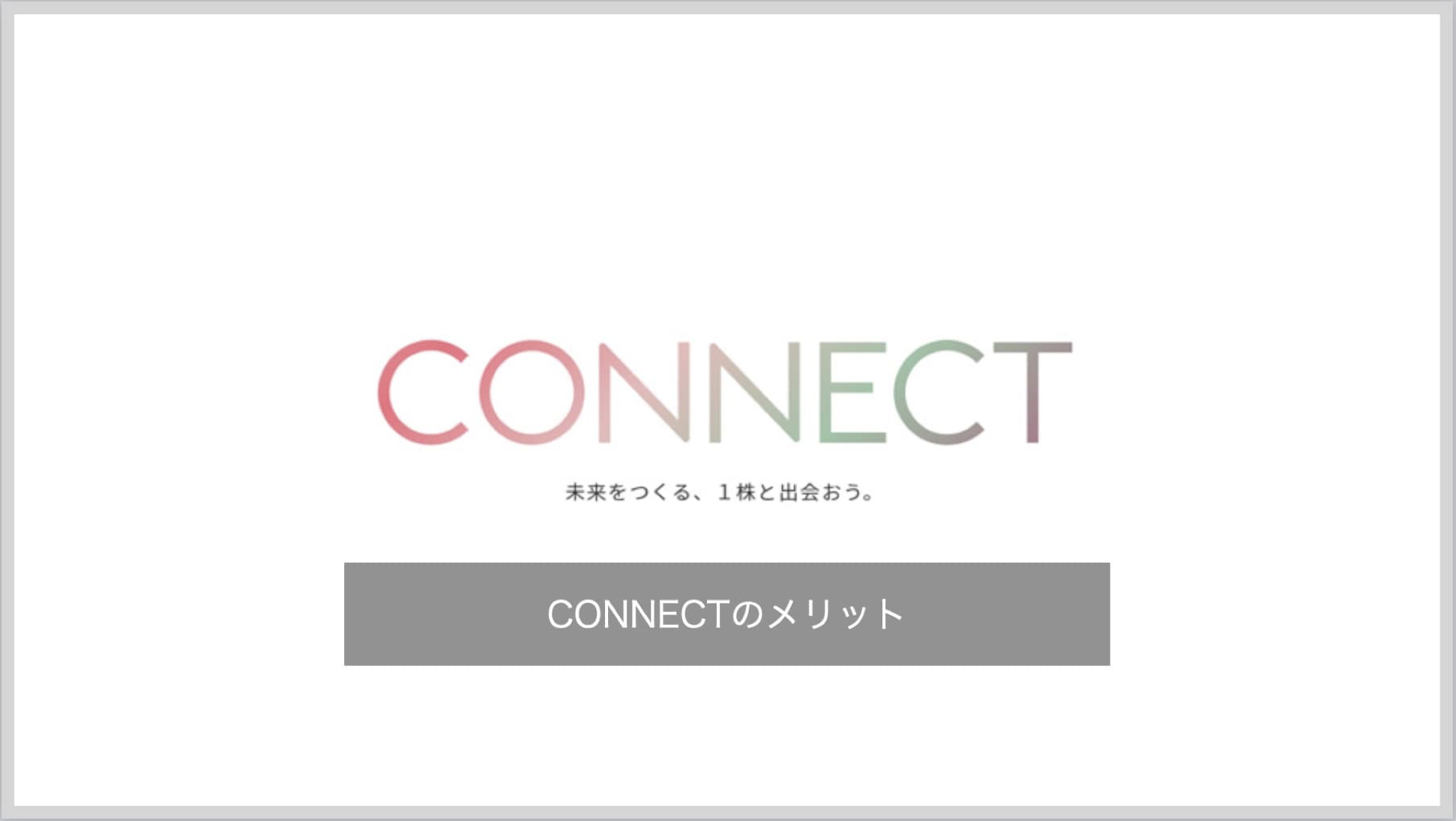 スマホ証券CONNECT(コネクト)のクチコミ評判