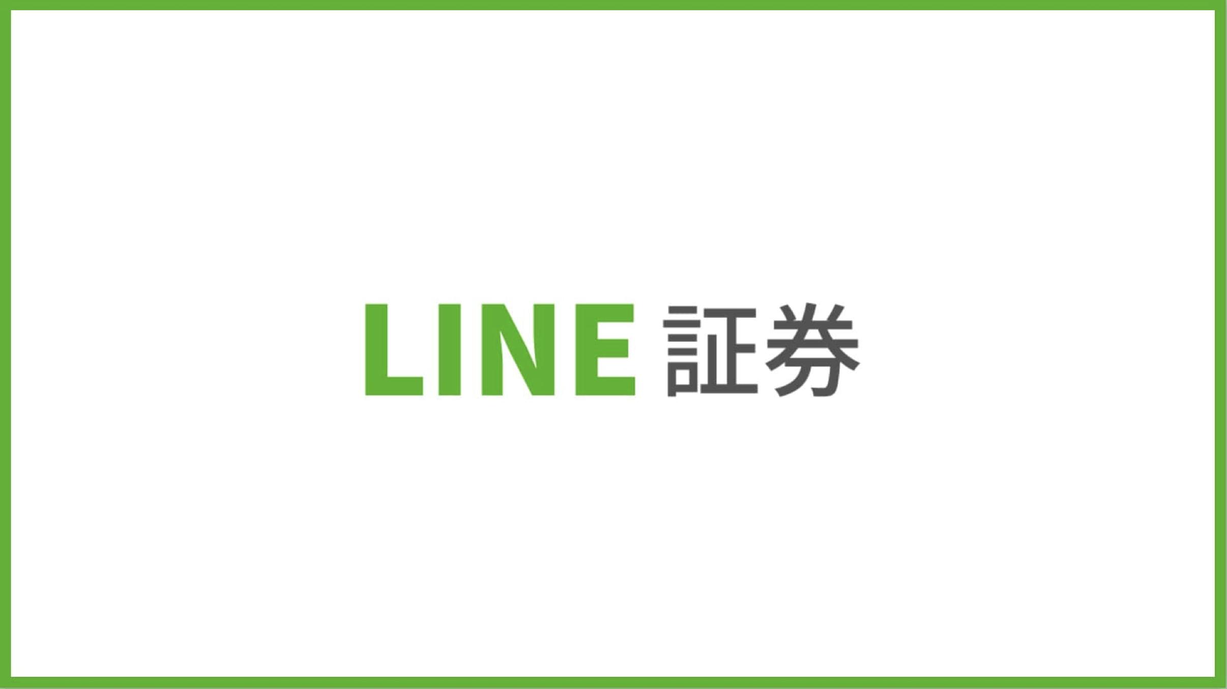 LINE証券の口座開設 無職の方の職業情報入力方法